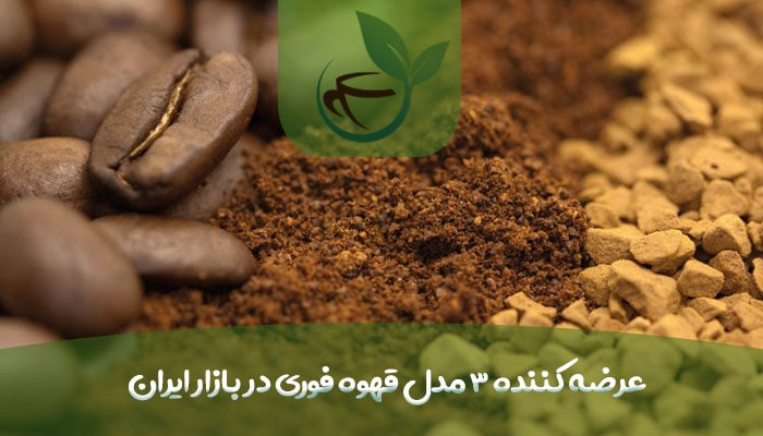 عرضه کننده 3 مدل قهوه فوری در بازار ایران-min