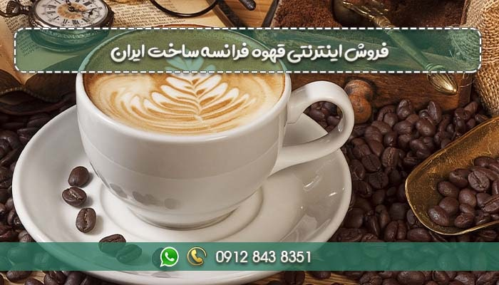 قیمت قهوه فرانسه کیلویی به صورت عمده-min