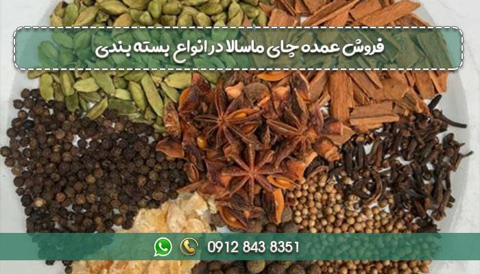فروش عمده چای ماسالا در انواع بسته بندی-min