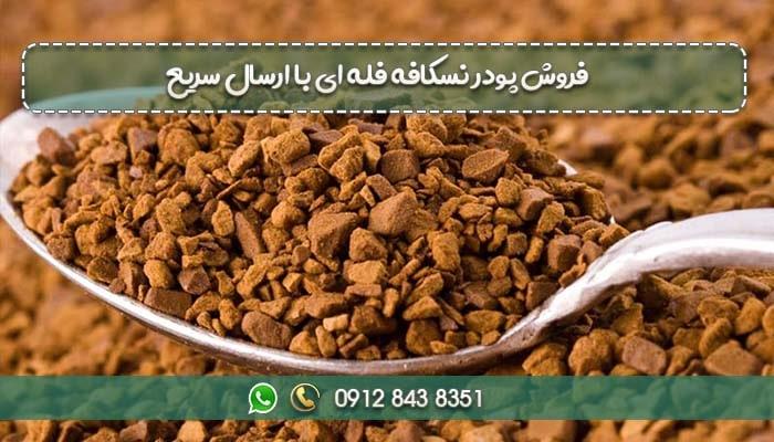 فروش پودر نسکافه فله ای با ارسال سریع-min