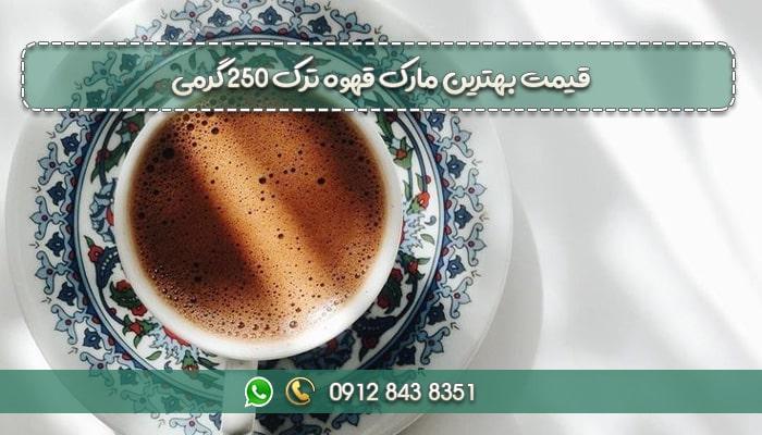 قیمت بهترین مارک قهوه ترک 250 گرمی-min