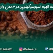 قیمت قهوه اسپرسو کیلویی