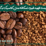 قیمت قهوه فوری نسکافه