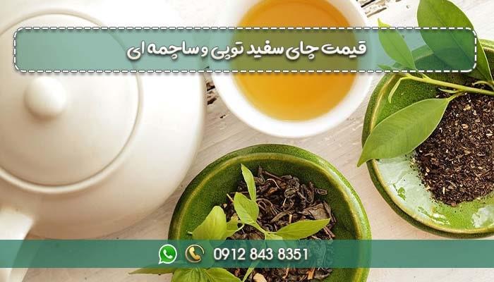 قیمت چای سفید توپی و ساچمه ای-min