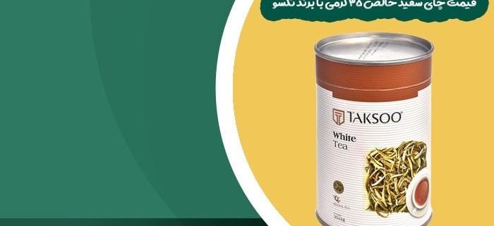 قیمت چای سفید خالص