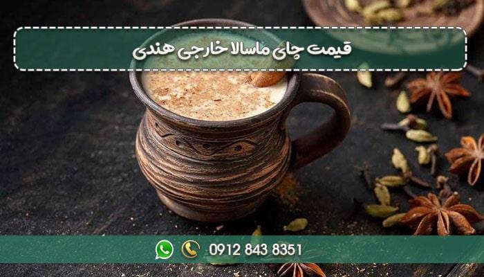 قیمت چای ماسالا خارجی هندی-min
