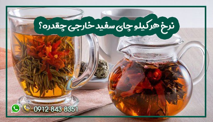 نرخ هر کیلو چای سفید خارجی چقدره؟-min