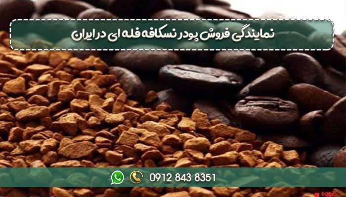 نمایندگی فروش پودر نسکافه فله ای در ایران-min