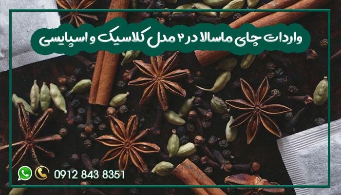واردات چای ماسالا در 2 مدل کلاسیک و اسپایسی-min