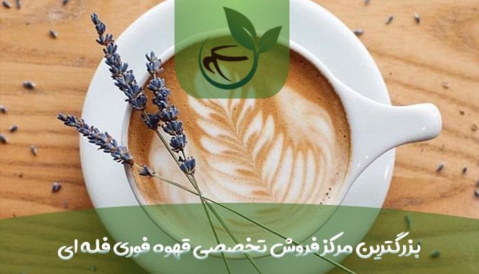 بزرگترین مرکز فروش تخصصی قهوه فوری فله ای-min