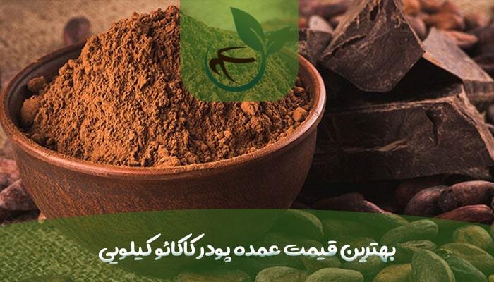 بهترین قیمت عمده پودر کاکائو کیلویی-min