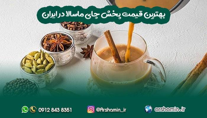 بهترین قیمت پخش چای ماسالا در ایران-min