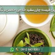 قیمت چای سفید خارجی