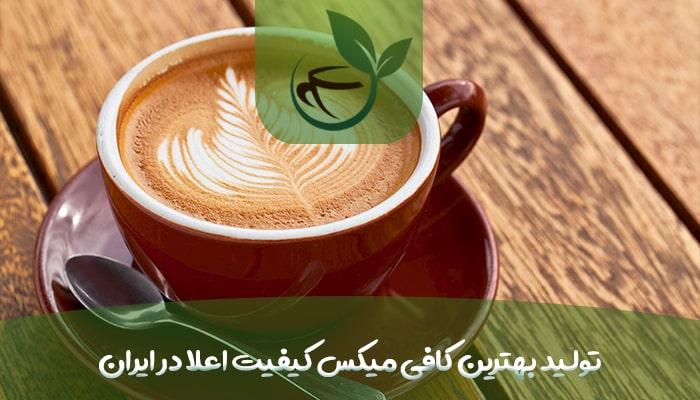 تولید بهترین کافی میکس کیفیت اعلا در ایران-min