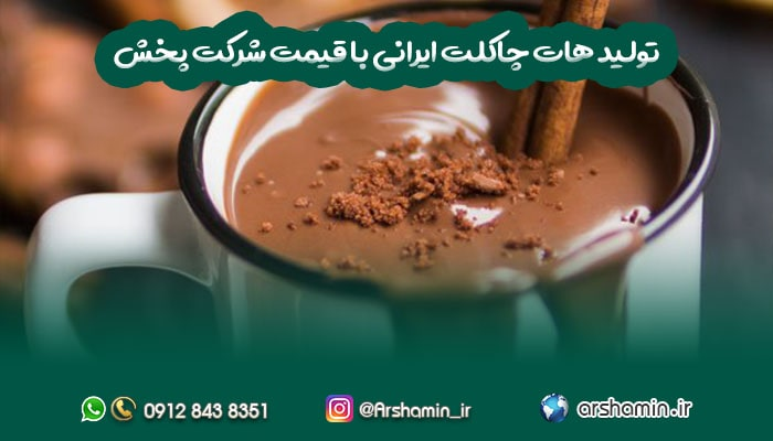 تولید هات چاکلت ایرانی با قیمت شرکت پخش-min