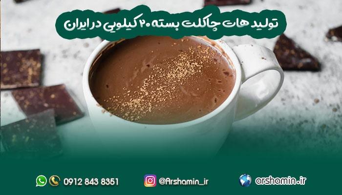 تولید هات چاکلت بسته 20 کیلویی در ایران-min