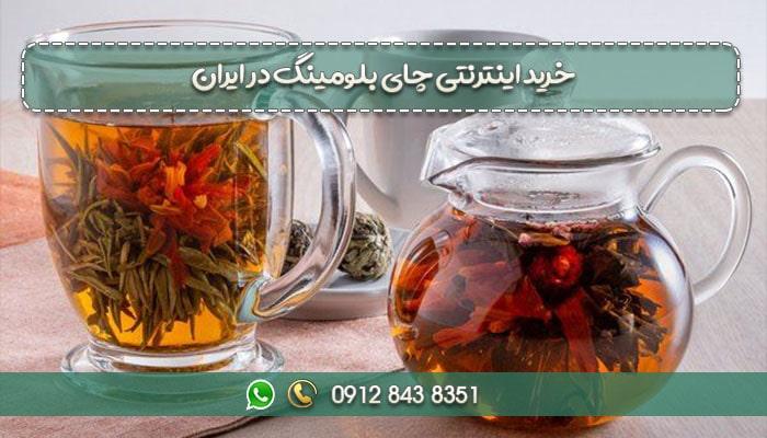 خرید اینترنتی چای بلومینگ در ایران-min