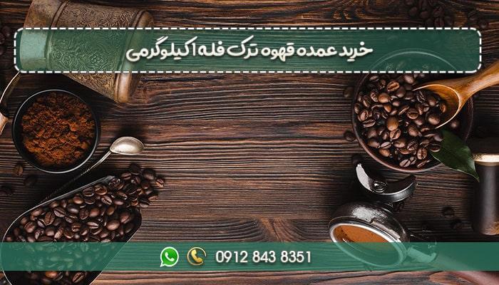 خرید عمده قهوه ترک فله 1 کیلوگرمی-min