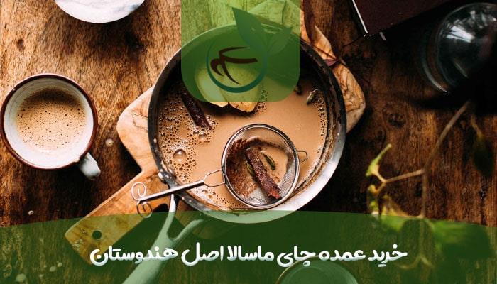 خرید عمده چای ماسالا اصل هندوستان-min