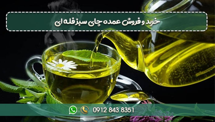 خرید و فروش عمده چای سبز فله ای-min