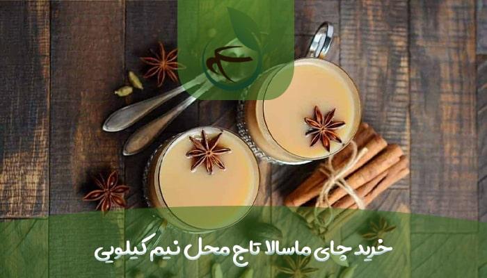 خرید چای ماسالا تاج محل نیم کیلویی-min