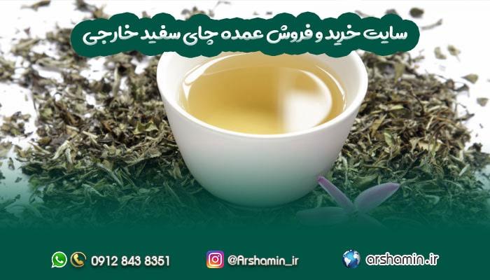 سایت خرید و فروش عمده چای سفید خارجی-min