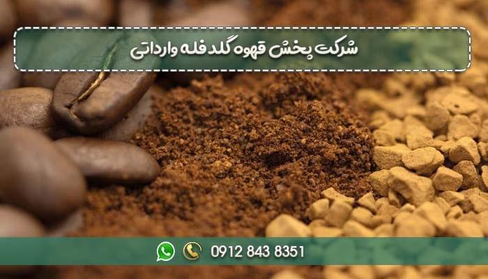 شرکت پخش قهوه گلد فله وارداتی-min