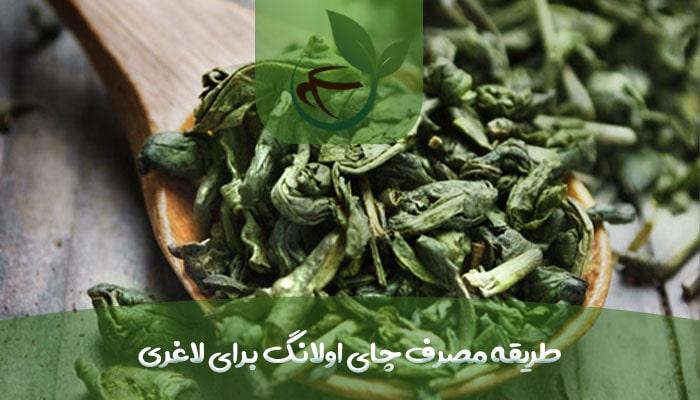 طریقه مصرف چای اولانگ برای لاغری-min