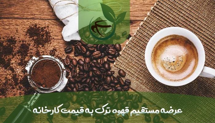 عرضه مستقیم قهوه ترک به قیمت کارخانه-min