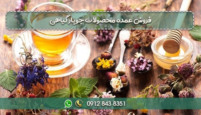 فروش عمده محصولات جوپار گیاهی-min