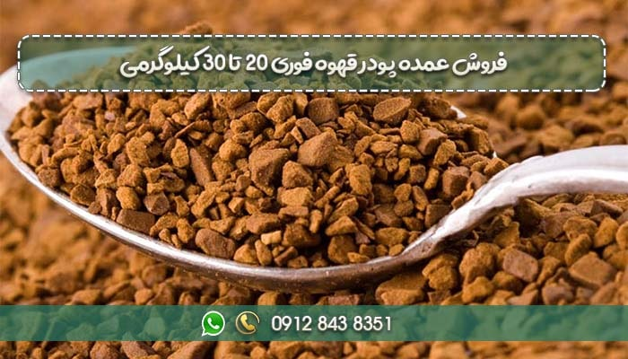 فروش عمده پودر قهوه فوری 20 تا 30 کیلوگرمی-min