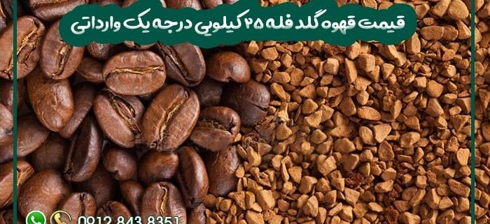 قیمت قهوه گلد فله