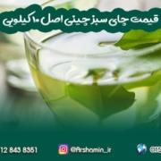 قیمت چای سبز اصل