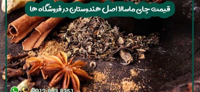 قیمت چای ماسالا اصل