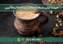 قیمت چای ماسالا تاج محل