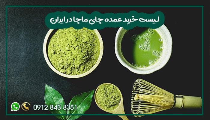 لیست خرید عمده چای ماچا در ایران-min