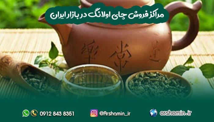 مراکز فروش چای اولانگ در بازار ایران-min