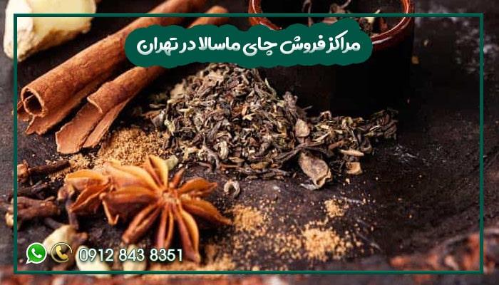 مراکز فروش چای ماسالا در تهران-min