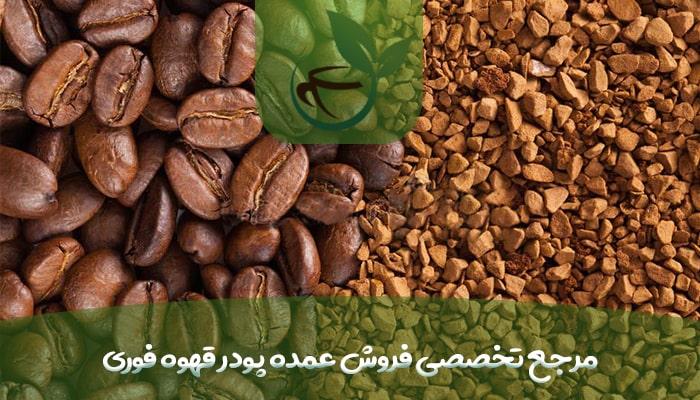 مرجع تخصصی فروش عمده پودر قهوه فوری-min