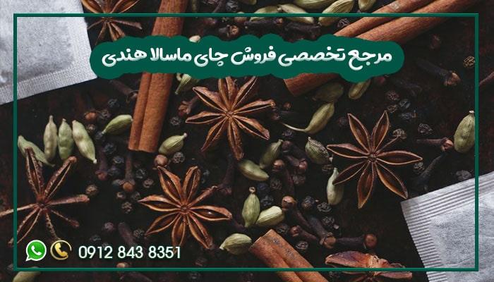 مرجع تخصصی فروش چای ماسالا هندی-min