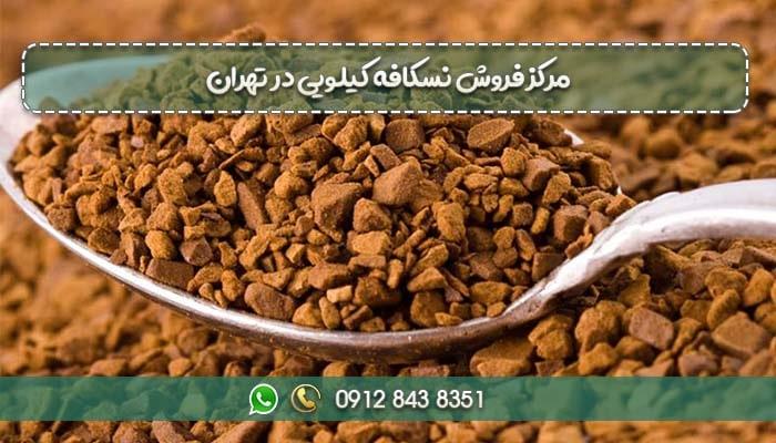 مرکز فروش نسکافه کیلویی در تهران-min