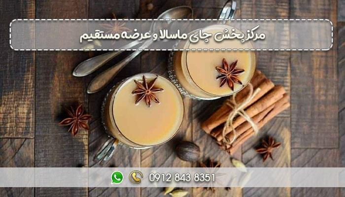 مرکز پخش چای ماسالا و عرضه مستقیم-min