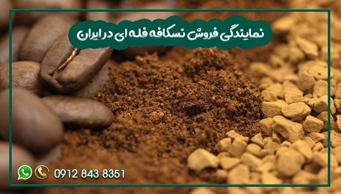 نمایندگی فروش نسکافه فله ای در ایران-min