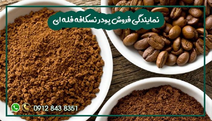 نمایندگی فروش پودر نسکافه فله ای-min