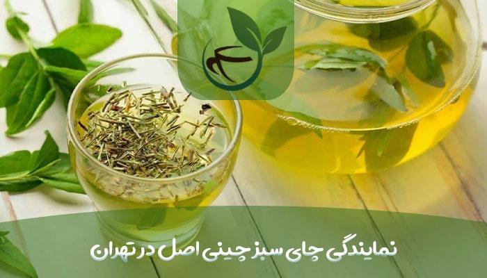 نمایندگی چای سبز چینی اصل در تهران-min