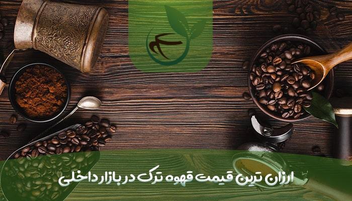 ارزان ترین قیمت قهوه ترک در بازار داخلی-min