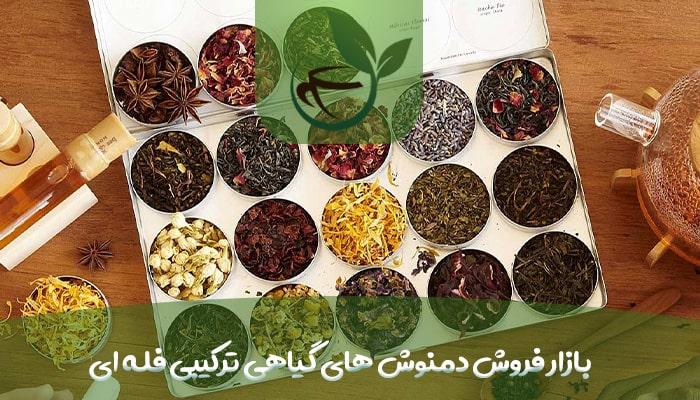 بازار فروش دمنوش های گیاهی ترکیبی فله ای-min