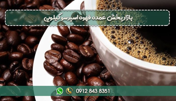 بازار پخش عمده قهوه اسپرسو کیلویی-min