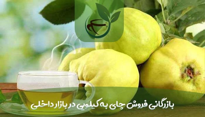 بازرگانی فروش چای به کیلویی در بازار داخلی