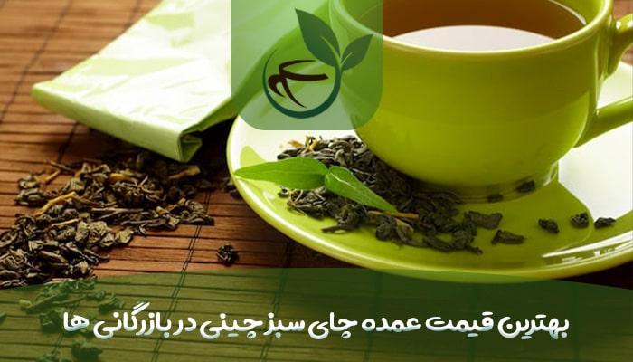 بهترین قیمت عمده چای سبز چینی در بازرگانی ها-min